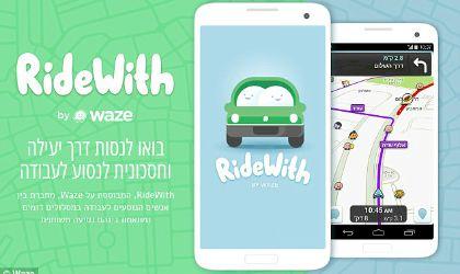 RideWith Waze car pooling